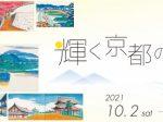 「輝く京都の四季」京都府京都文化博物館