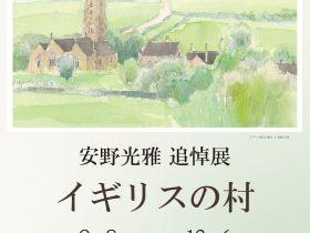 「安野光雅 追悼展 イギリスの村」森の中の家 安野光雅館
