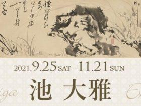 「池 大雅」京都府京都文化博物館