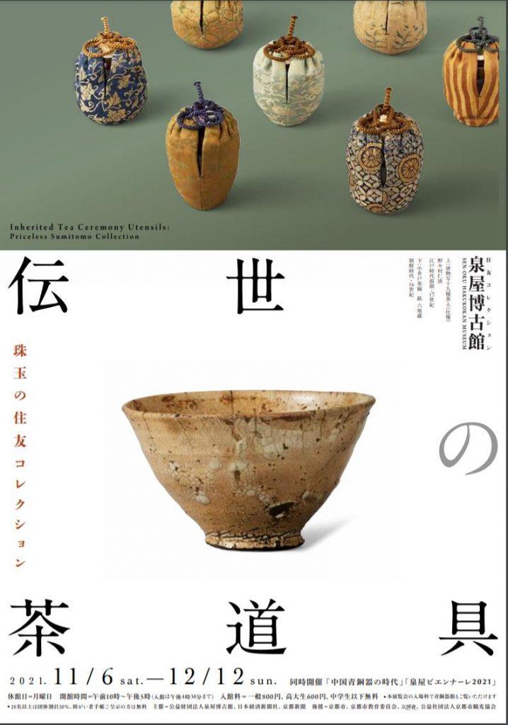 企画展「伝世の茶道具-珠玉の住友コレクション-」泉屋博古館