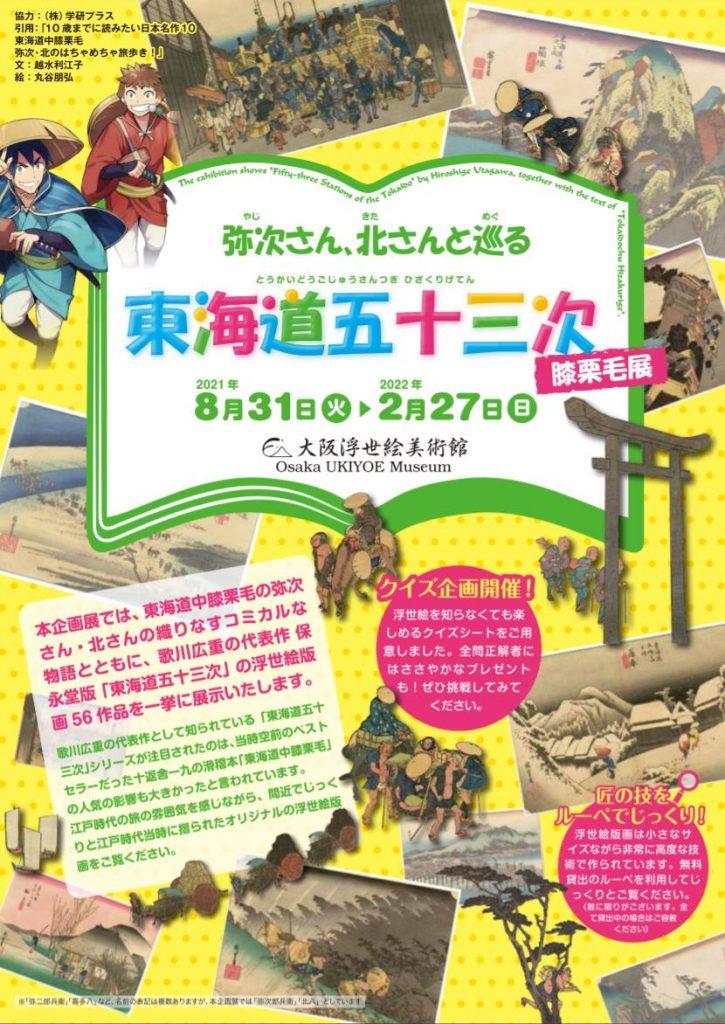 「弥次さん、北さんと巡る 東海道五十三次 膝栗毛展」大阪浮世絵美術館