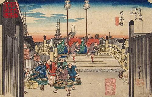 歌川 広重 日本橋 朝之景