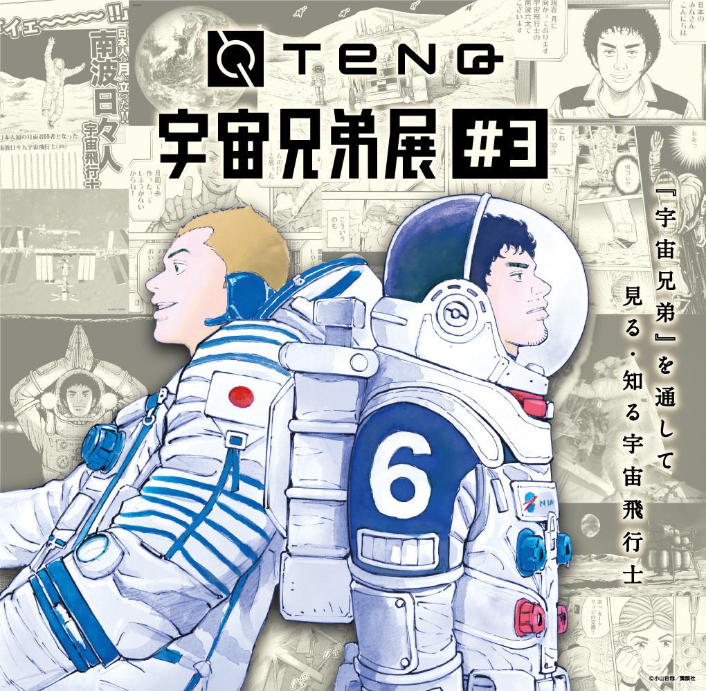 「TeNQ 宇宙兄弟展#3」宇宙ミュージアムTeNQ(テンキュー)