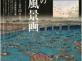 特別展「江戸の風景画」本間美術館