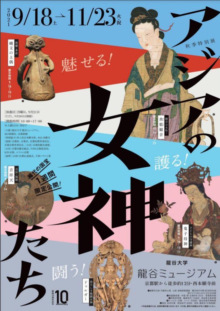 秋季特別展「アジアの女神たち」龍谷大学龍谷ミュージアム