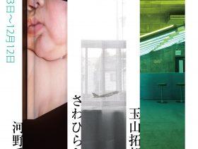 これまでとこれからのかわるものとかわらないものの日常の近未来」あまらぶアートラボ「A-Lab」