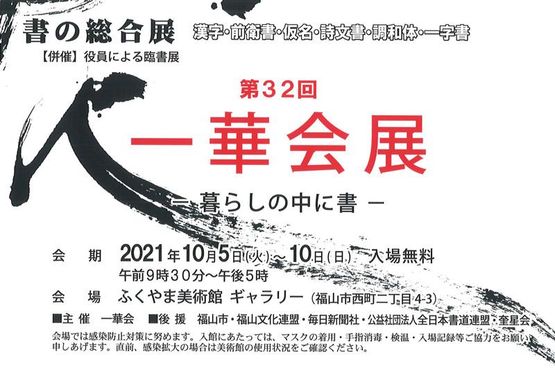 第32回「一華会展 ―暮らしの中に書―」 ふくやま美術館