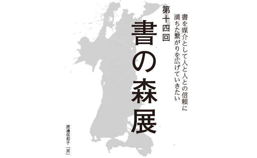 「第14回 書の森展」アートスペース余花庵