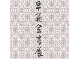 「第26回 早蕨会書展」アートスペース余花庵