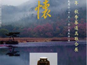 令和三年 秋季茶道具取合展 「秋懐」北村美術館