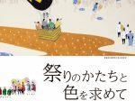 田澤則夫展「祭りのかたちと色を求めて」NSG美術館