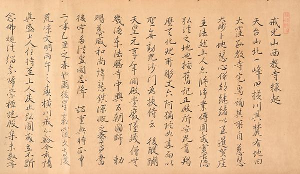 戒光山西教寺縁起 享保3年(1718年) 西教寺蔵