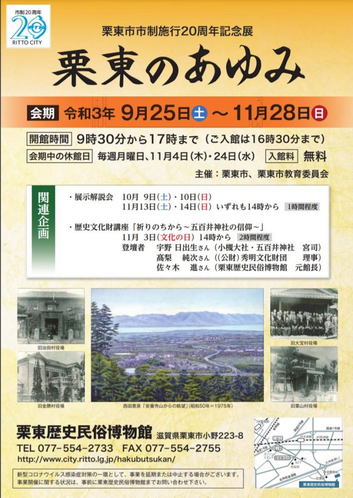 栗東市市制施行20周年記念展「栗東のあゆみ」栗東歴史民俗博物館