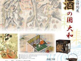 開館20周年記念特別展「うま酒の国 大和」奈良県立万葉文化館