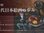 秋季展「近代日本絵画の歩み」中野美術館