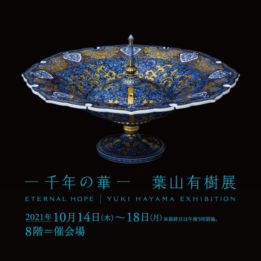 「-千年の華- 葉山有樹展」そごう美術館