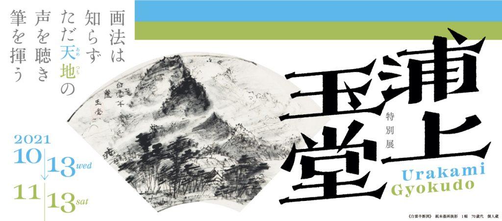 特別展「浦上玉堂~画法は知らず ただ天地(あめつち)の声を聴き 筆を揮う~」東京黎明アートルーム