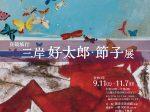 「貝殻旅行 -三岸好太郎・節子展」砺波市美術館