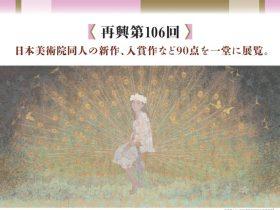 「再興第106回 院展 The 106th Exhibition of the Japan Art Institute」足立美術館