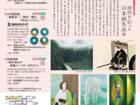 「日本芸術院所蔵 時代を彩った日本画名品展」新見美術館