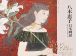 「八木恵子 日本画展」東急百貨店渋谷本店