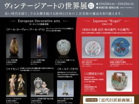 「ヴィンテージアートの世界展」高松三越