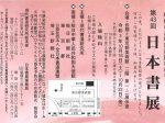 「第43回 日本書展」東京都美術館