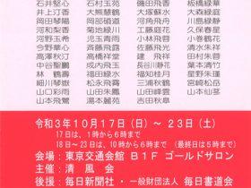 「第54回 清風書道展」東京交通会館