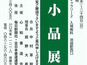 「第8回 心和書道会 小品展」東京芸術劇場
