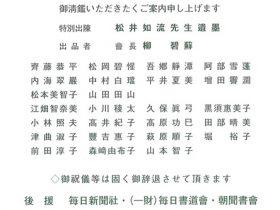 「第14回 蘚心會展」銀座 かねまつHALL