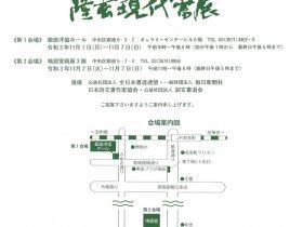 「第50回記念 隆玄現代書展」銀座洋協ホール・鳩居堂画廊3階