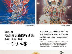 第27回 「仏画・悉曇・截金特別展」曼荼羅美術館