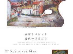 「画家とパレット 近代の巨匠たち展」尾道市立美術館