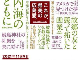 「ウェルカムギャラリー」広島県立美術館
