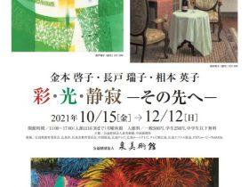 「金本啓子・長戸瑞子・相本英子/彩・光・静寂―その先へ」泉美術館
