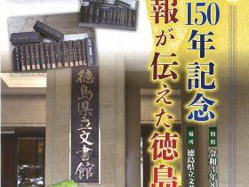 第62回企画展「刊行150年記念 県報が伝えた徳島」徳島県立文書館