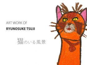 ART WORK OF RYUNOSUKE TSUJI「猫のいる風景」射水市大島絵本館