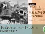 「東海地方を襲った三つの地震」名古屋市港防災センター