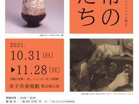 コレクション展2「日常のかたち」米子市美術館