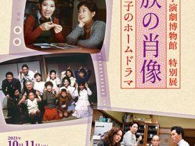 特別展「家族の肖像 石井ふく子のホームドラマ」早稲田大学坪内博士記念 演劇博物館