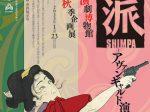 企画展「新派 SHIMPA――アヴァンギャルド演劇の水脈」早稲田大学演劇博物館