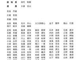「卉香会書展」町田パリオ3F