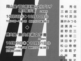 「第44回瀬戸内版画展」勝央美術文学館