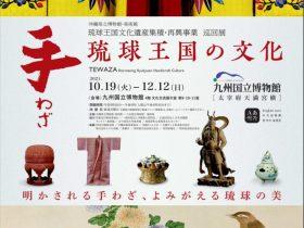 琉球王国文化遺産集積・再興事業 巡回展「手わざ - 琉球王国の文化 -」九州国立博物館