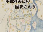 特集展示「中世すみだの歴史さんぽ」すみだ郷土文化資料館