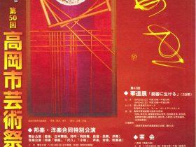 第50回高岡市芸術祭「高岡市美術作家連盟展」高岡市美術館