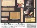 武田の兜と信玄の合戦図展」信玄公宝物館