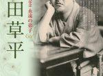 特別展「永遠の弟子 森田草平」漱石山房記念館