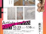 企画展Ⅲ「Artists in FAS 2021入選アーティストによる成果発表展井上 拓哉/栗田 大地/宙宙/羅絲佳」藤沢市アートスペース