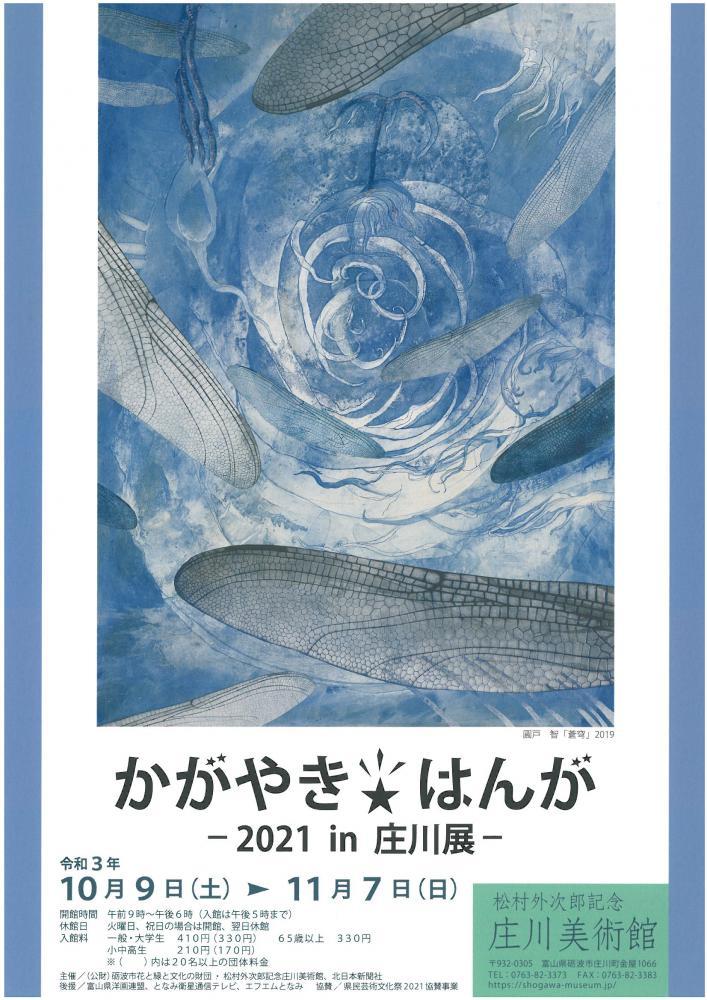 「かがやき☆はんが-2021in庄川展-」松村外次郎記念庄川美術館